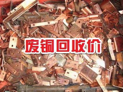 废品收购站废钢、废铜、废铝回收价格