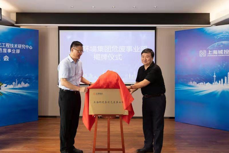 上海成立危险废物处置和资源化工程技术研究中心,危废处置再添丰翼
